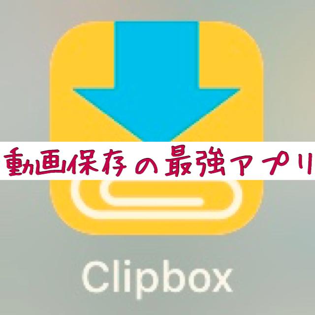 保存 clipbox youtube